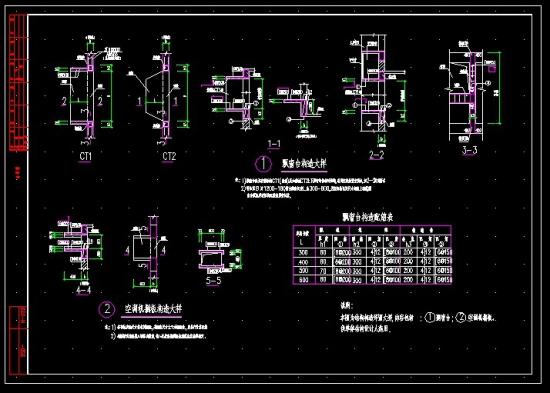 结构构造详图(飘窗台,空调机搁板)